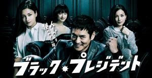 ブラック・プレジデント|関西テレビ KTV